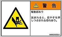 警告ラベル.com PL警告ラベル IA0602502 押しつぶし:日本語 Sサイズ 16枚入 IA0602502SJ-1