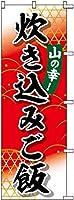 のぼり旗 炊き込みご飯 600×1800mm 株式会社UMOGA