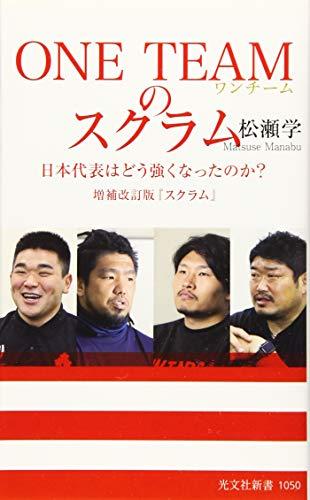 ONE TEAMのスクラム 日本代表はどう強くなったのか? 増補改訂版『スクラム』 (光文社新書)の詳細を見る