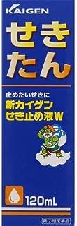 【指定第2類医薬品】新カイゲンせき止め液W 120mL