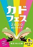 カドフェス2020小冊子 (角川文庫)