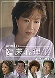 坂口良子主演 臨床心理士 コレクターズDVD