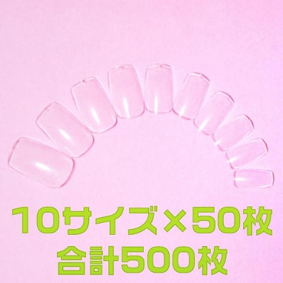 耐える匹敵します喉が渇いたネイルチップ 無地 クリア ミディアムスクエア10サイズ500枚 [#6]フルカバー プレーンチップ オーダー用