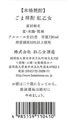 紅乙女酒造『ごま祥酎紅乙女STANDARD』