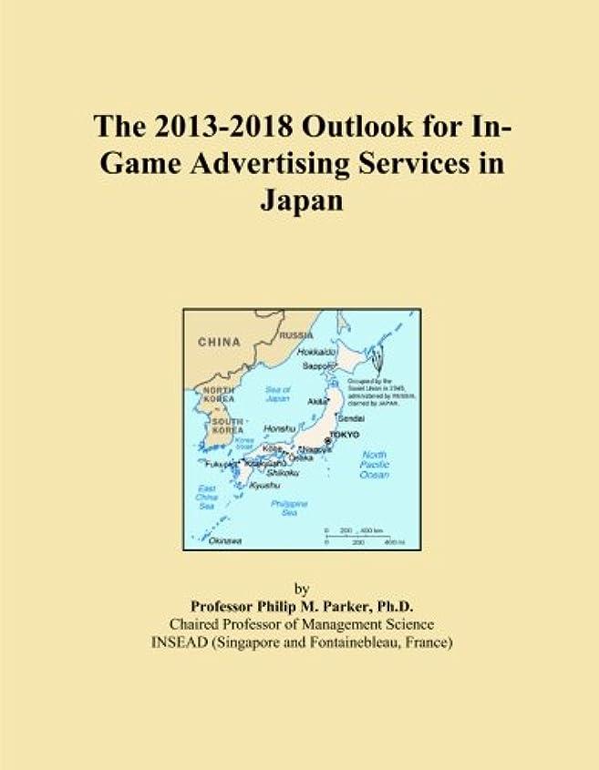 馬鹿スチュワード増強するThe 2013-2018 Outlook for In-Game Advertising Services in Japan