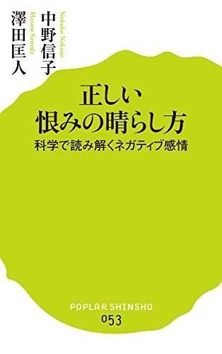 正しい恨みの晴らし方 (ポプラ新書)