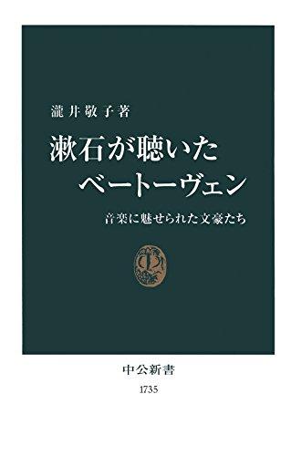 漱石が聴いたベートーヴェン 音楽に魅せられた文豪たち (中公新書)