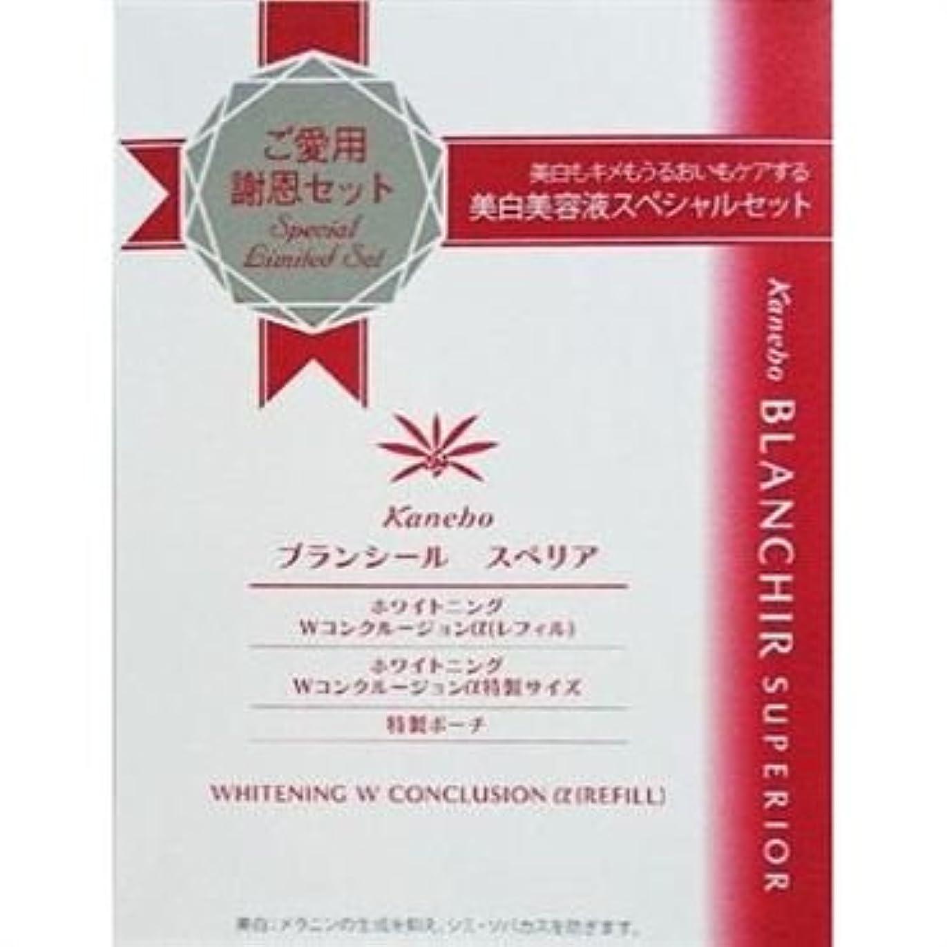 相談するれる機密限定版 カネボウ ブランシール スペリア ホワイトニング Wコンクルージョンa(レフィル)セットⅢ
