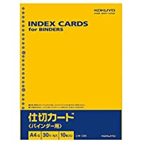 コクヨ 仕切カード バインダー用 30穴 A4 10枚入 シキ-13N