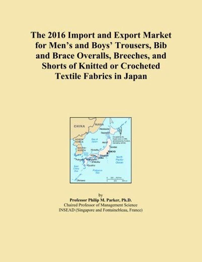 作曲家特異性水を飲むThe 2016 Import and Export Market for Men's and Boys' Trousers, Bib and Brace Overalls, Breeches, and Shorts of Knitted or Crocheted Textile Fabrics in Japan