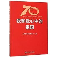 我和我心中的祖国——中华人民共和国成立70周年纪念文集