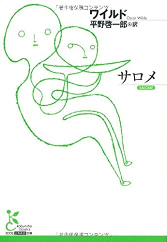 サロメ (光文社古典新訳文庫)