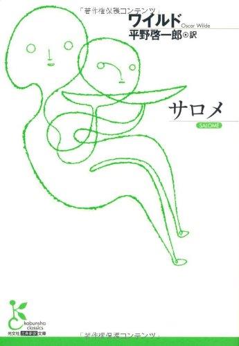 サロメ (光文社古典新訳文庫)の詳細を見る
