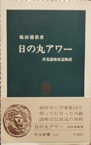 日の丸アワー―対米謀略放送物語 (1979年) (中公新書)