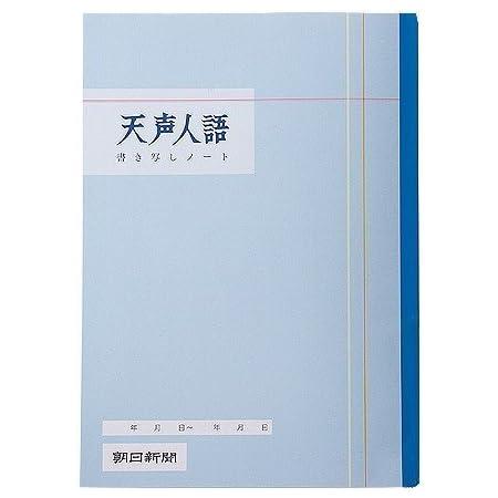 天声人語書き写しノート (5冊セット)