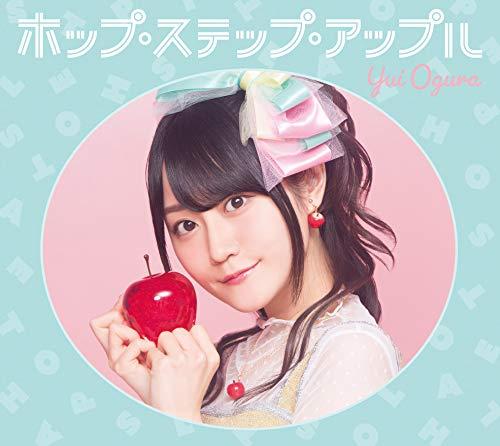 【Amazon.co.jp限定】ホップ・ステップ・アップル<cd>(オリジナルデカジャケ&ブロマイド(複製サイン&...