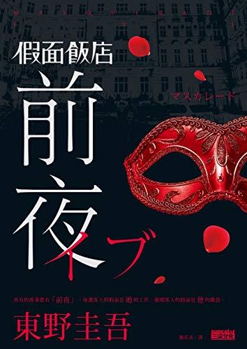 假面飯店:前夜 (Traditional Chinese Edition)