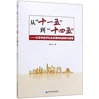 """从""""十一五""""到""""十四五"""":北京市经济社会发展规划回顾与展望"""
