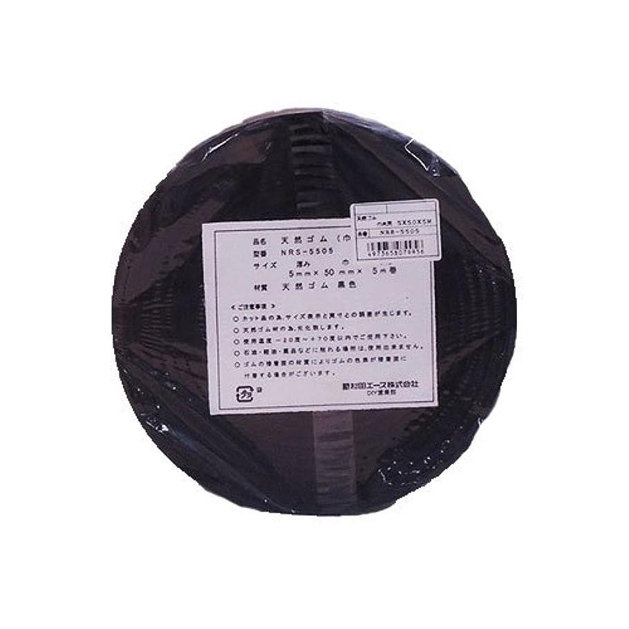 増幅ストリップ立証する杉田エース 天然ゴムシート巻き NRS-5505 50mm×5M×厚5mm