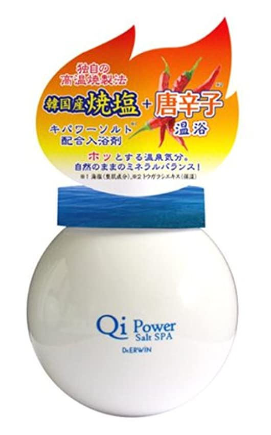 従事する継承そばにQIパワーソルトスパ 唐辛子 ボトル 400G