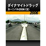 ダイナマイトドラッグカーニバル2006〈II〉[2006]