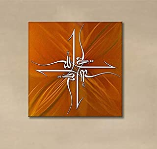 Name of Allah of Allah Islamic Calligraphy Art 80x80cm Print on Canvas