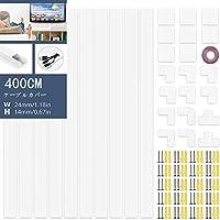 配線モール 配線カバー 電線ケーブルカバーケーブルプロテクター テープ ケーブル モール コードプロテクター 配線隠し 管理チャネルシステム 壁/テレビ/コンピュータ/オフィスなどに 配線整理用 40*2.4*1.4cm×10本パック (2414)