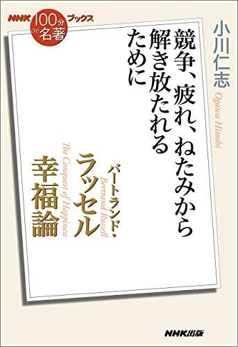NHK「100分de名著」ブックス バートランド・ラッセル 幸福論 競争、疲れ、ねたみから解き放たれるために