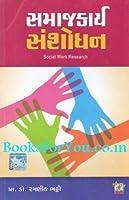 Samajkarya Sansodhan (Social Work Research) (Gujarati Edition)