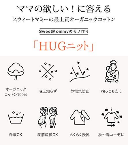 SweetMommy(スウィートマミー)『ドロップショルダー授乳ニット』