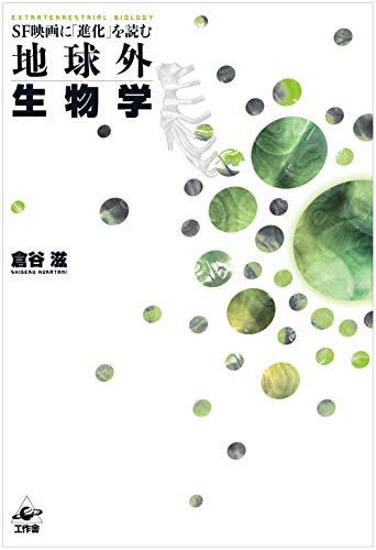 地球外生物学—SF映画に「進化」を読む