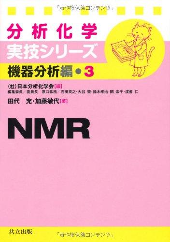 NMR (分析化学実技シリーズ(機器分析編3))の詳細を見る