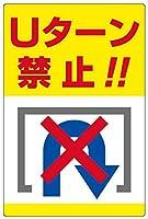 Uターン禁止 金属板ブリキ看板警告サイン注意サイン表示パネル情報サイン金属安全サイン