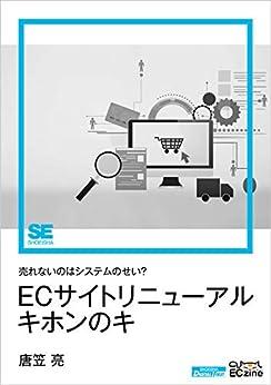 [唐笠 亮]の売れないのはシステムのせい? ECサイトリニューアル キホンのキ(ECzine Digital First)