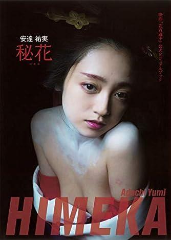 映画『花宵道中』公式ビジュアルブック 「安達祐実 秘花」