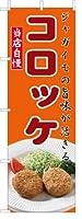 のぼり旗 のぼり 【 コロッケ 洋食 ランチ 】[フルカラー] サイズ60×180cm