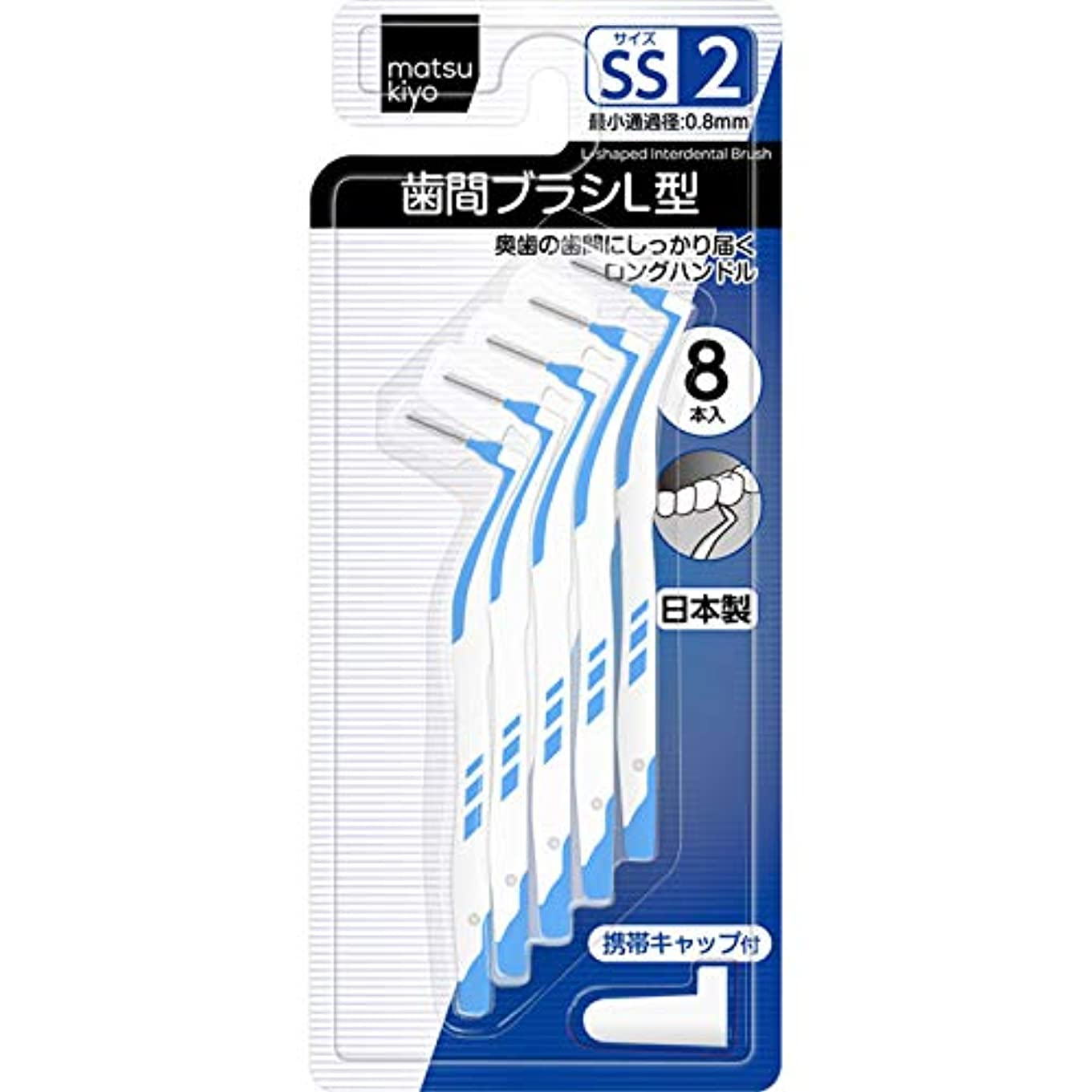 仮装パトワモックmatsukiyo 歯間ブラシL型 サイズ2(SS) 8本