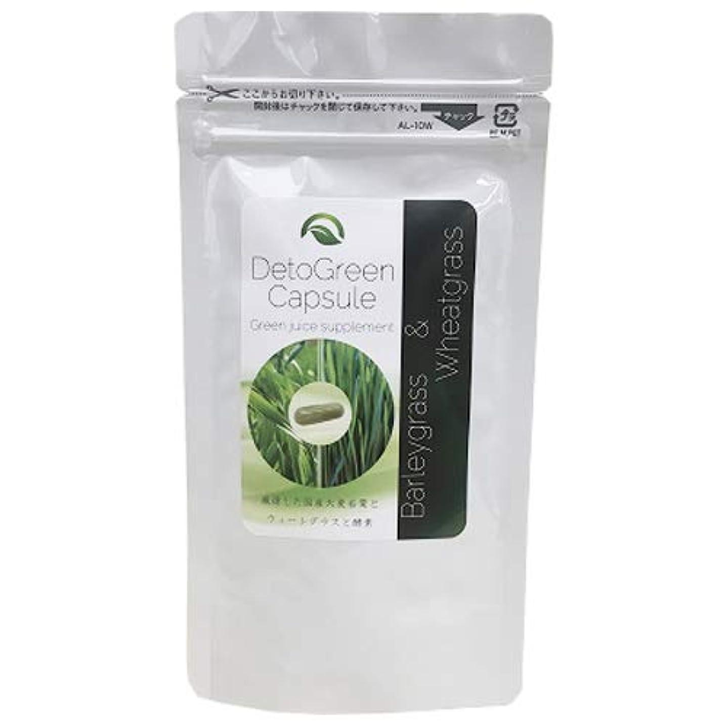 ティーンエイジャー遺産熱心なデトグリーンカプセル 青汁 国産 大麦若葉 約2カ月分 60粒
