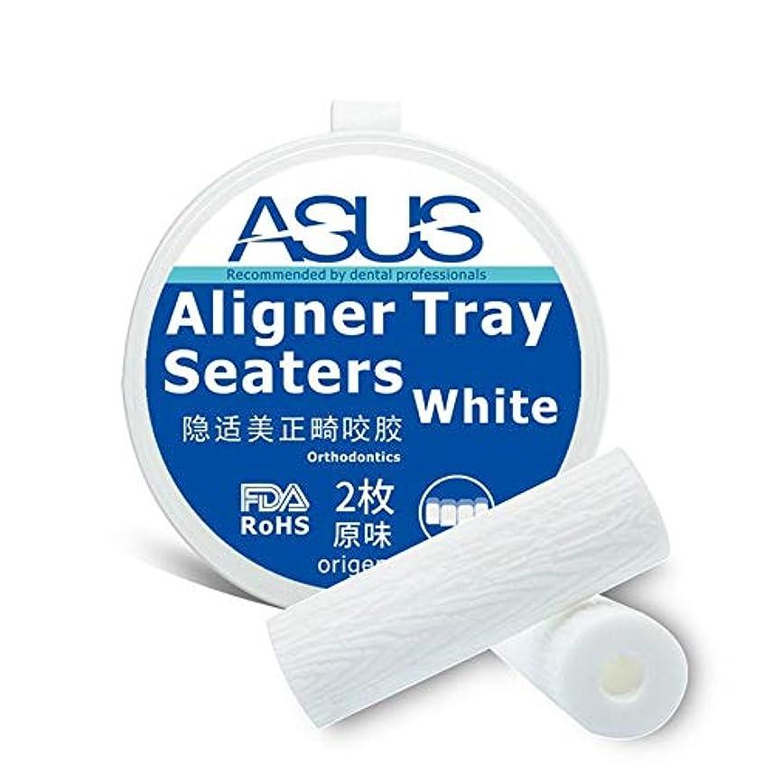 交じるアクロバットテーブルを設定する非毒性デザインアライナチューイー歯チューイアライナ矯正咬傷スティックパーフェクトスマイル医療グレードシリコーン - ホワイト