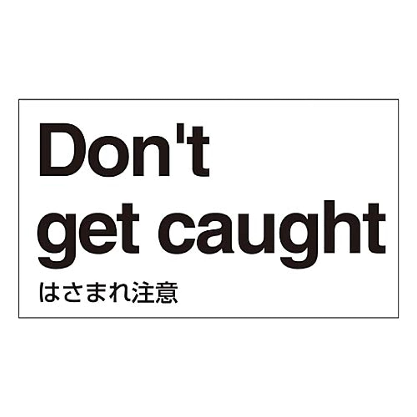 鯨アンカー爆発する外国語ステッカー 「Don't get caught」 GK-35 E(英語)/61-3413-68