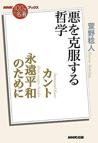 NHK「100分de名著」ブックス カント 永遠平和のために: 悪を克服する哲学 (NHK「100分 de 名著」ブックス)
