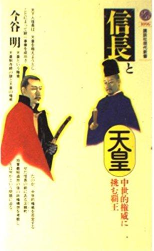 信長と天皇―中世的権威に挑む覇王 (講談社現代新書)