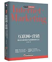 互联网+营销 移动互联网时代的营销新玩法