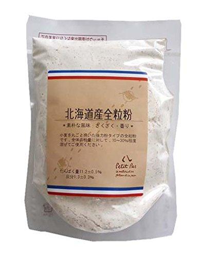 プティパ 北海道産全粒粉 250g
