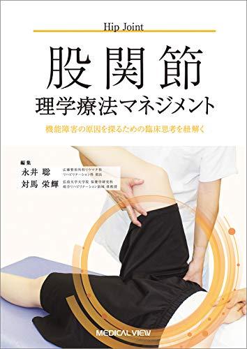 股関節理学療法マネジメント−機能障害の原因を探るための臨床思考を紐解く