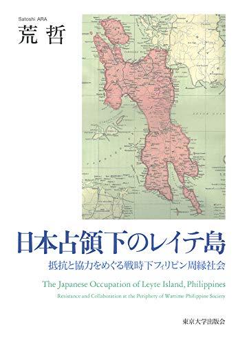 日本占領下のレイテ島: 抵抗と協力をめぐる戦時下フィリピン周縁社会