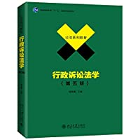 Administrative Procedural Law (Fifth Edition)(Chinese Edition)