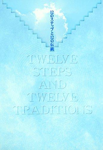 12のステップと12の伝統