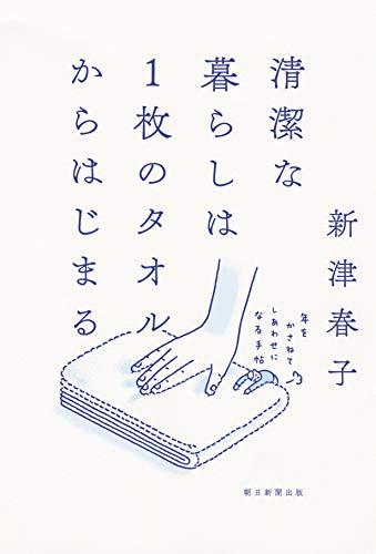 清潔な暮らしは1枚のタオルからはじまる 年をかさねて しあわせになる手帖