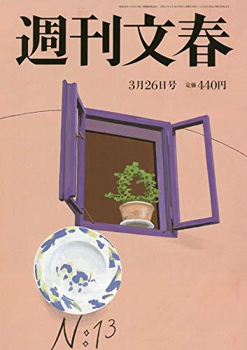『週刊文春 3/26日号』を買ったのは、どういう人たちなのか?